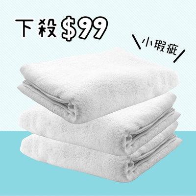 Worthy哇喜 【出清小瑕疵】白色浴巾/中毛巾/純棉浴巾(71x152cm)