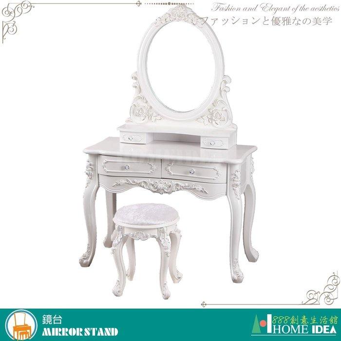 『888創意生活館』202-106-3蕾娜3.3尺韓式化妝台$8,000元(05鏡台化妝桌化妝椅化妝桌椅化妝)高雄家具