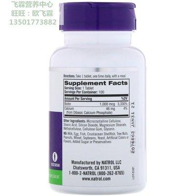 【Puritans美代購】美國Natrol生物素片劑1000微克100片Biotin