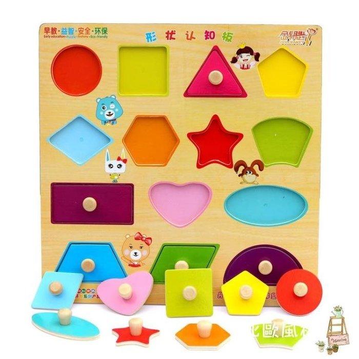 拼圖玩具木質幼兒童手抓板形狀認知板寶寶拼圖拼板早教益智玩具1-3歲積木