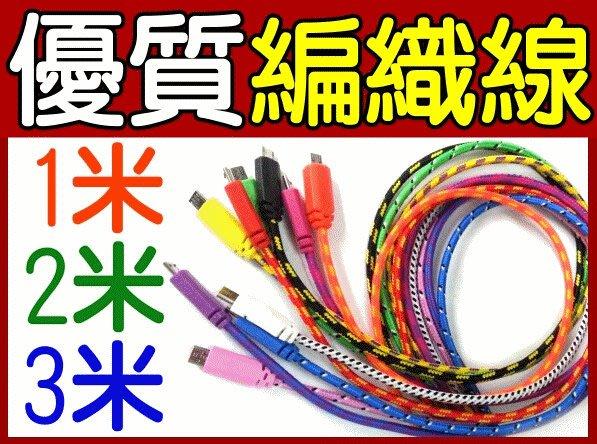 【傻瓜批發】優質編織線 Micro USB 3米300cm充電傳輸 彩色 HTC SONY 三星 小米 紅米手機