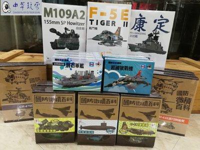 《中華玩家》青年日報-國防微型積木第四代-F-5E戰鬥機 **限量文創商品,特價優惠790元**