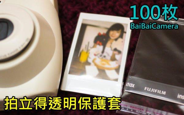 Bai,自黏加厚透明保護套 相片袋 拍立得 空白 底片 mini 8 25 90 mini7s mini25 mini50S mini8 mini90 sp-1