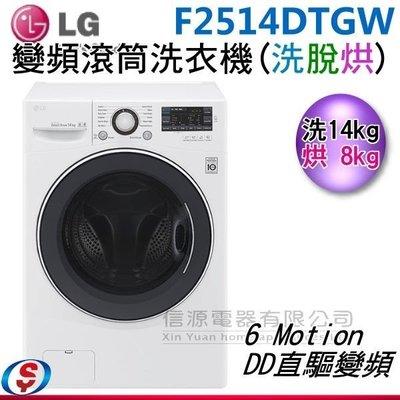 【新莊信源】(可議價)14公斤 LG 樂金  6 Motion DD直驅變頻 滾筒洗衣機(洗脫烘) F2514DTGW