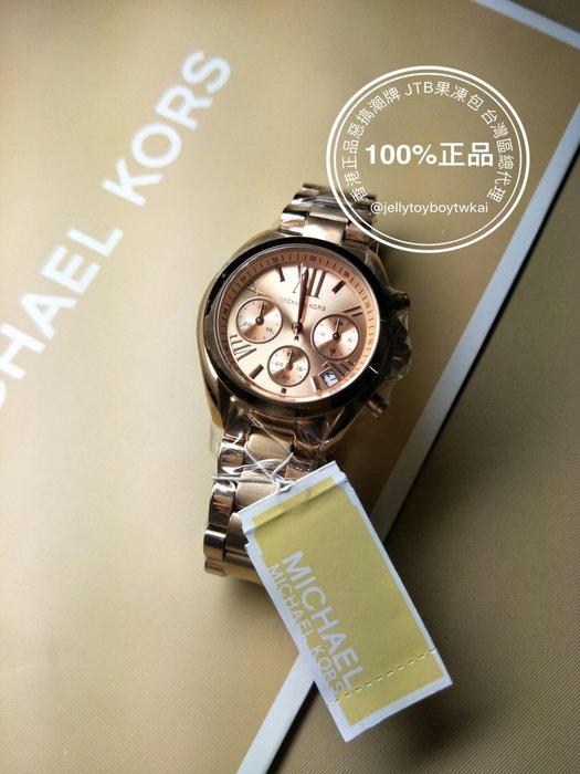 保固2年 全新正品 Michael Kors Bradshaw MK5799 35MM MK包 玫瑰金 MK 女錶