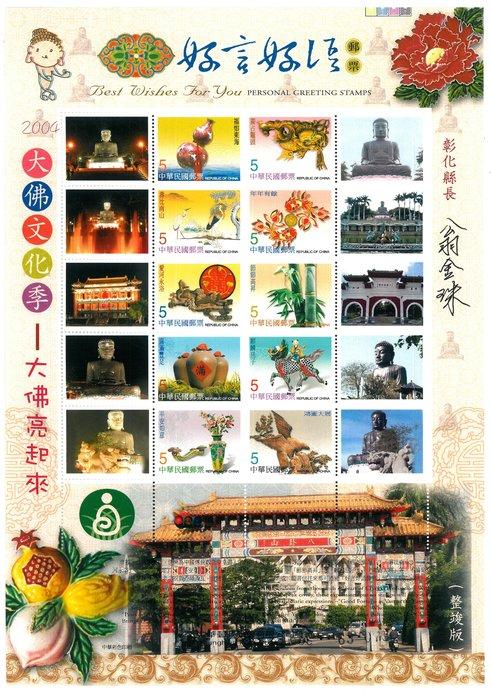 (個人化郵票03)2004大佛文化季-----大佛亮起來