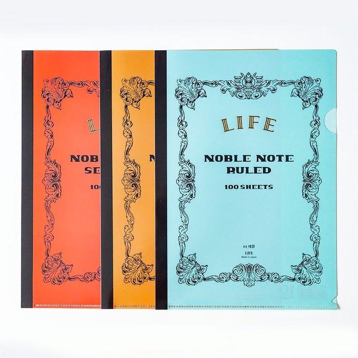《散步生活雜貨-文具散步》日本製 LIFE 筆記本 10周年紀念款 A4 資料收納夾 - 三色選擇