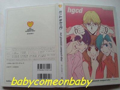 動漫 日本版 ホットギミック Hot Gimmick compact disc ドラマCD 相原実貴 熱情花招