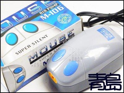 A。。。青島水族。。。KW022366台灣AI.M(AIM)-----MOUSE滑鼠型單孔打氣機==雙孔/2段M-106