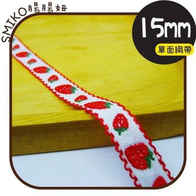 Smiko腸腸妞【5R9421】15mm草莓兒單面刺繡波浪織帶 背包/背帶/手作/DIY