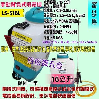 16公升 防疫必備 陸雄牌 LS-516L 背覆式噴霧機 12V 學校 園藝病蟲害防治 充電電動噴霧機 農藥桶 消毒噴霧
