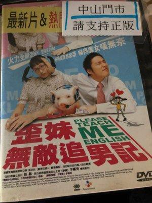 中山@69998 DVD 有封面紙張【歪妹無敵追男記】全賣場台灣地區正版片