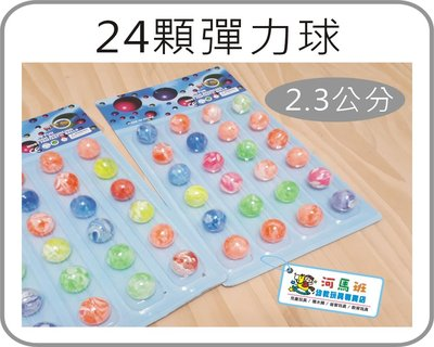 河馬班玩具-2.3公分彈力球-24入特價78元