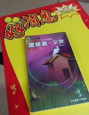 HK$8/1本 ~ 博益日本暢銷小說精選 詭異驚情系列 [ 屋根裡,少女 ] 赤川次朗著
