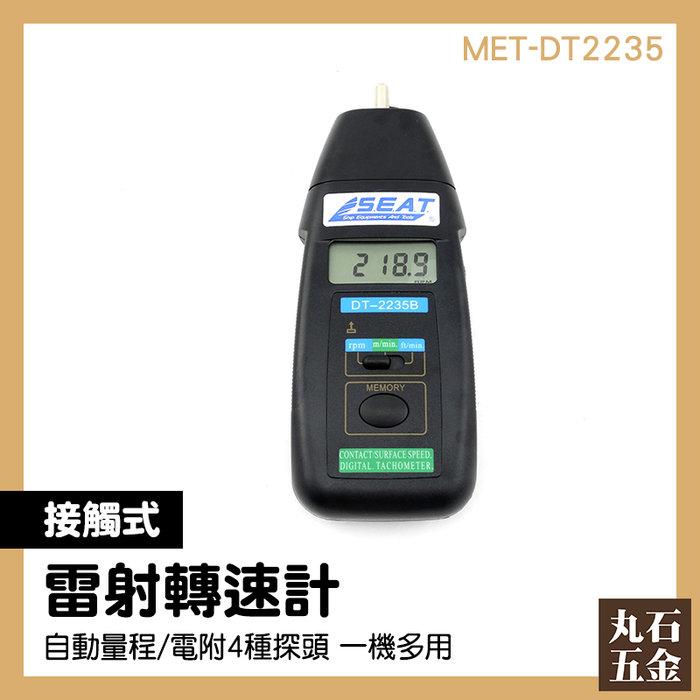 【丸石五金】機械接觸式轉速計 皮帶速度計 接觸式轉速計 轉速表 線速度轉速表 測速儀 MET-DT2235
