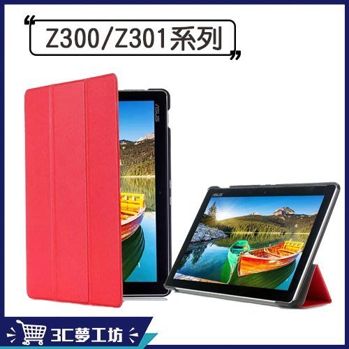 【3C夢工坊】送保貼 華碩 ASUS Z300 Z300M Z300CNL Z301 卡斯特紋 平板 皮套 保護套 紅色