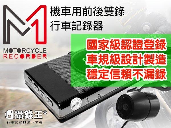 【攝錄王】M1前後雙鏡.機車行車記錄器.1080P前後雙錄.鏡頭.IP67防水.附贈32G記憶卡