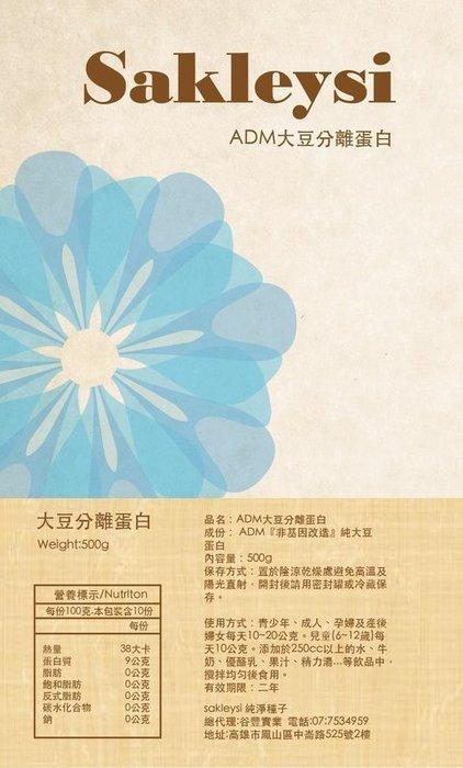 詩凱樂 Sakleysi  ADM大豆分離蛋白 500g/包【B20001】