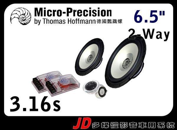 【JD 新北 桃園】Micro-Precision 德國鸚鵡螺 3.13s 3.16s 5.25吋 6.5吋 2音路 頂級手工車用喇叭~