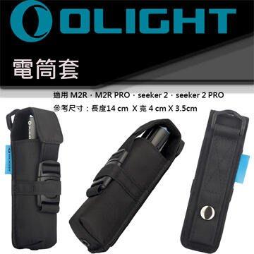 【電筒王】Olight 電筒套 通用 M2R / M2R PRO / SEEKER 2 PRO 13公分 小直筒