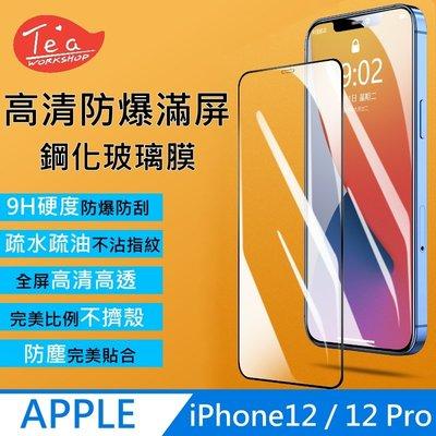 Apple IPHONE12系列 9H滿版高清防爆鋼化膜 保護貼 玻璃貼 防塵 抗指紋 疏水疏油 裝殼不擠壓