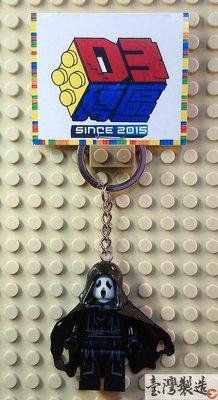 D3磚區 恐怖電影{驚聲尖叫 Scream 驚聲尖笑}樂高鑰匙圈 積木鑰匙圈/非LEGO樂高品牌/靈異