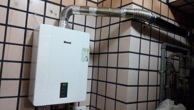 比修理更划算~林內牌RUA-C1600WF數位恆溫強制排氣型瓦斯熱水器1台~有(給)舊機送基裝~全新RUAC1600WF