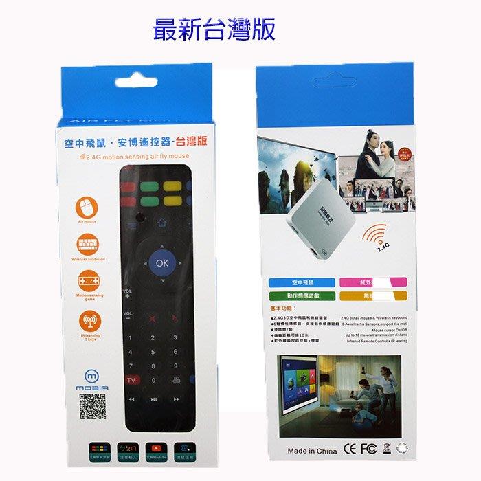 【開心驛站】 安博空中飛鼠 安博遙控器 最新台灣版 繁體說明書