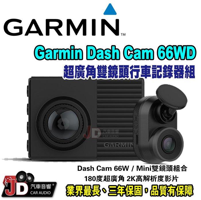 【JD汽車音響】Garmin Dash Cam 66WD 超廣角雙鏡頭行車記錄器組 180度超廣角 2K高解析。三年保固
