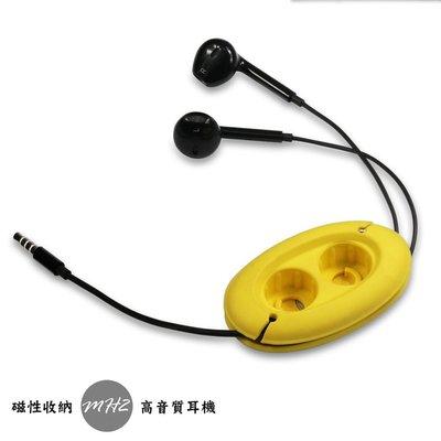 【CARD】MH2 高音質耳塞式重低音3.5mm耳機收納組/含創意 強力磁性固定吸附器/可兼容多種耳機-黃色