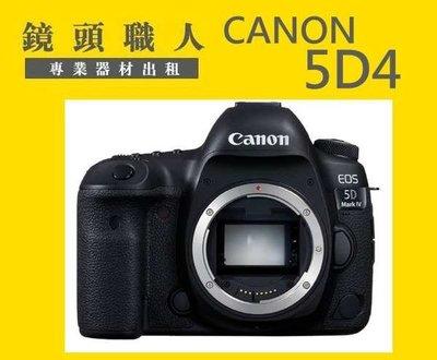 ☆鏡頭職人☆ ( 相機出租 ) ::: Canon 5D4 5D Mark IV 加 Canon 35mm F1.4 L