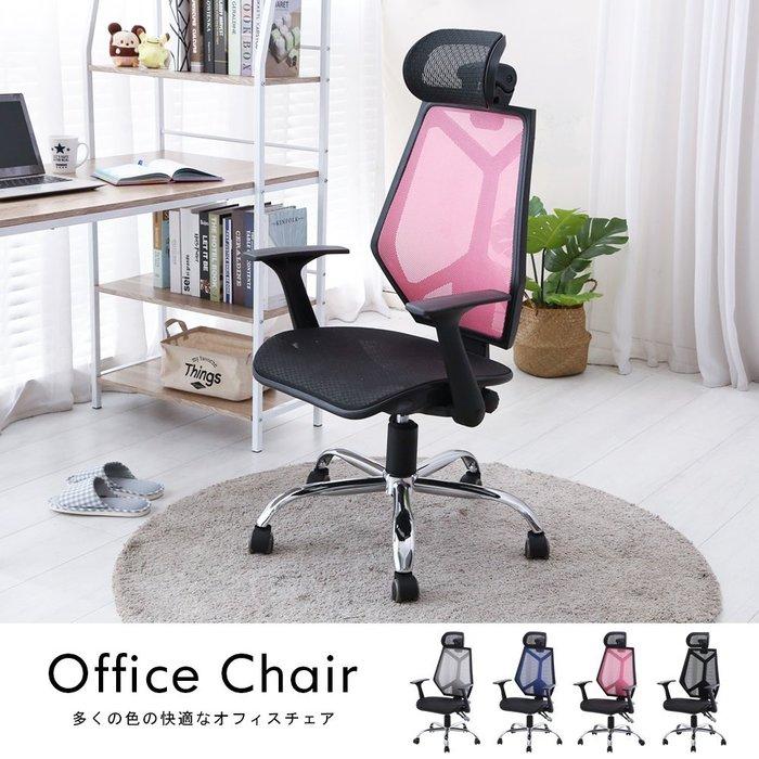 電腦椅【家具先生】彩色全網舒適辦公椅 頭枕可調 CH314 辦公椅 電腦椅 電競椅 主管椅 會議椅