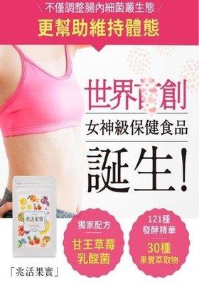 正品 日本新品 兆活果實 日本原裝進口 62顆裝 日本Ventuno 最強主打 酵素