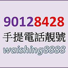 靚手提機電話幸運號碼 NUMBER 數碼通 SMARTONE 4G寬頻話音數據儲值卡咭 90128428 售價$680