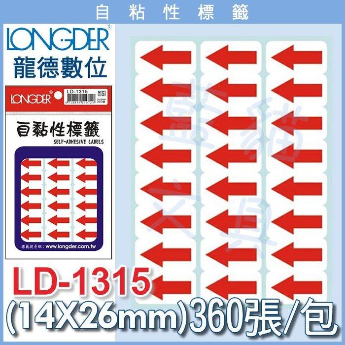 【可超商取貨】【BC33425】自黏性標籤LD-1315/360張入 《龍德數位》【藍貓文具】方向 指標彩色標籤