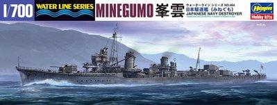 【小短腿玩具世界】HASEGAWA 長谷川 日本海軍驅逐艦 峰雲 水線船 49464 1/700