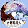 中文有聲讀物:水陸兩棲人mp3版1CD...