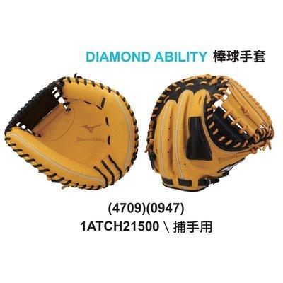 野球人生---MIZUNO 美津濃 DIAMOND ABILITY 棒球捕手手套 1ATCH21500