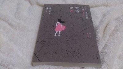 荒地之花:三一一地震災區的九個風俗女子     小野一光著