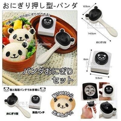 kiret居家 日本 DIY 貓熊飯糰立體模具組-多色隨機【B179】貓熊 圓仔 便當 模型 海苔 飯糰 壽司 吐司