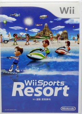 【全新未拆】Wii 度假勝地 渡假勝地 Sports Resort 中文版 【台中恐龍電玩】