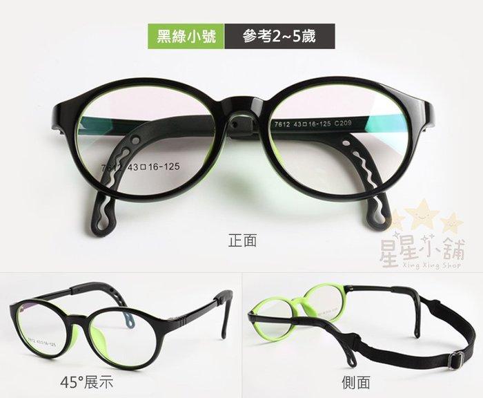 兒童矽膠眼鏡框 輕盈 可調整 可拆卸 矽膠 幼兒 眼鏡 買一贈四好禮
