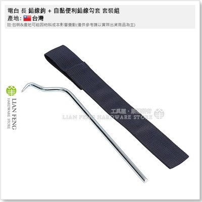 【工具屋】*含稅* 電白 長 鉛線鉤 + 自黏便利鉛線勾套 套裝組 鉛線勾 絞線器 番仔勾 絞鉛線器 綁鐵線 老鼠尾
