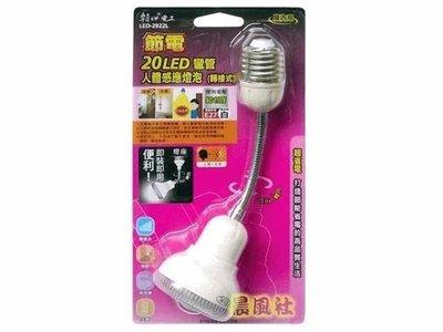 含稅【晨風社】雙日 朝日電工 LED-2922L 節電 20LED 彎管 人體感應 燈泡 (轉接式) 台北市