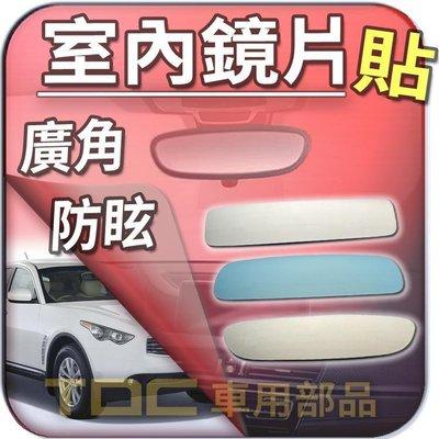 【TDC車用部品】【藍鏡】INFINITI,FX35,FX37,FX45,FX50,EX35,EX37,後視鏡,室內