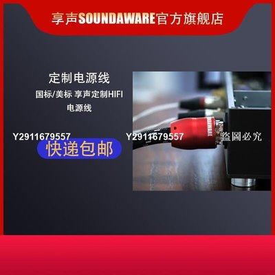 【小島批發】SOUNDAWARE享聲丨SPC-01定制發燒hifi電源線美標國標轉盤解碼功放【線材】