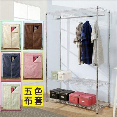 書房 臥室 【家具先生】鐵力士附布套三層單桿衣櫥/層架(120x45x180)/鍍鉻衣櫥I-DA-WA013