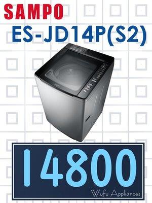 【網路3C館】原廠經銷,可自取 【來電價14800】 SAMPO 聲寶14公斤單槽變頻 洗衣機 ES-JD14P(S2)
