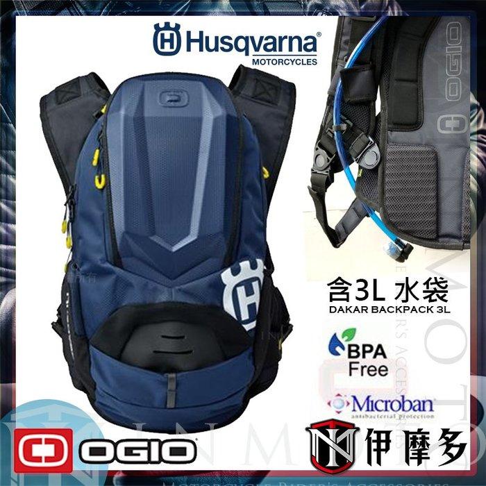 伊摩多※HUSQVARNA 3L硬殼水袋包 2019 DAKAR Backpack OGIO (藍) 越野 登山 單車