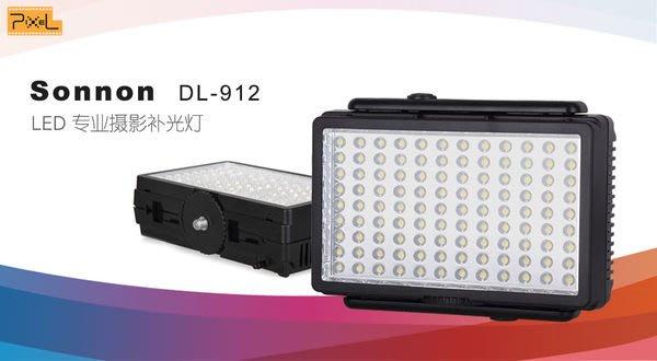 呈現攝影-品色 Sonnon DL-912 LED燈 專業攝影補光燈 錄影燈108顆亮度LED 色溫片活動/婚禮記錄
